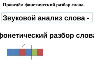 Звуковой анализ слова - фонетический разбор слова Проведём фонетический разбо
