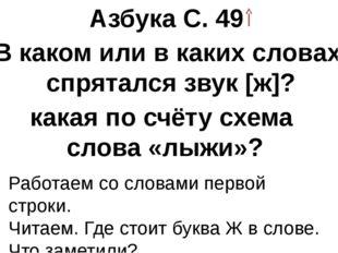 В каком или в каких словах спрятался звук [ж]? Азбука С. 49 какая по счёту сх