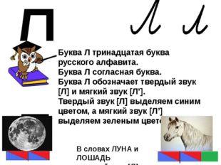 Буква «Л» бывает печатная и письменная Л л Буква Л тринадцатая буква русского
