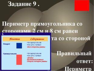 Периметр прямоугольника со сторонами 2 см и 8 см равен периметру квадрата со