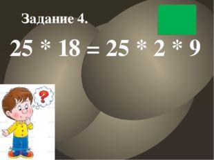 25 * 18 = 25 * 2 * 9 Задание 4.