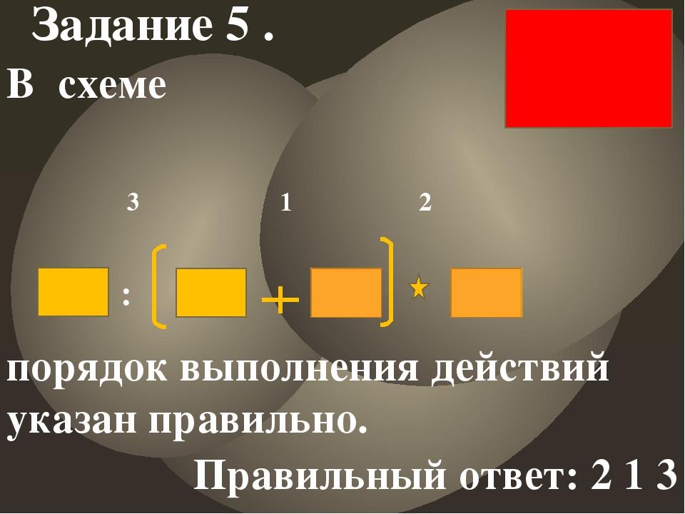 Задание 5 . В схеме 3 1 2 порядок выполнения действий указан правильно. Прав...