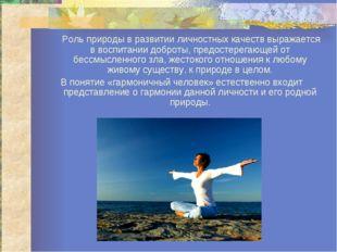 Роль природы в развитии личностных качеств выражается в воспитании доброты,
