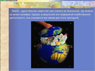 Земля – единственная известная нам планета во Вселенной, где возмож- на жизн