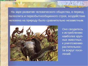 На заре развития человеческого общества, в период палеолита и первобытнообщи