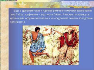 Еще в Древнем Риме и Афинах римляне отмечали загрязнение вод Тибра, а афинян