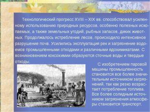 Технологический прогресс XVIII – XIX вв. способствовал усилен- ному использо