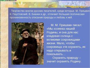 Творчество многих русских писателей, среди которых М. Пришвин, К. Паустовски