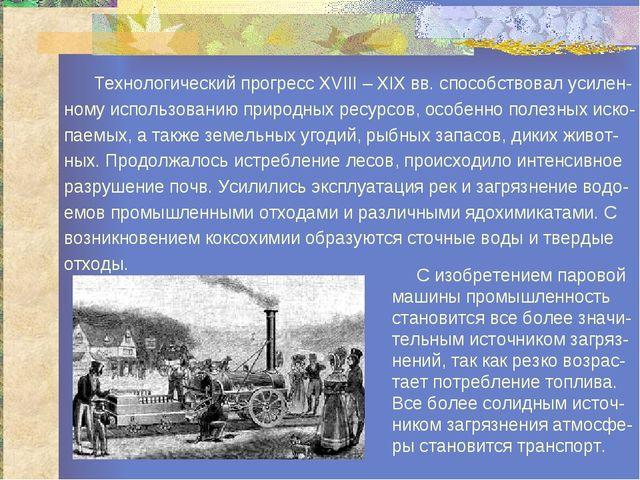 Технологический прогресс XVIII – XIX вв. способствовал усилен- ному использо...