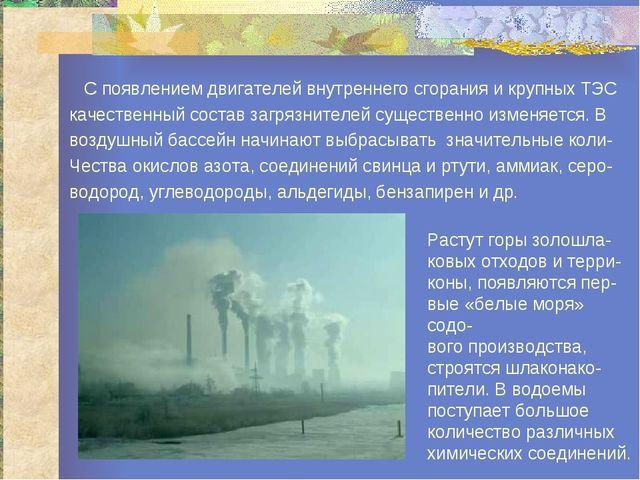 С появлением двигателей внутреннего сгорания и крупных ТЭС качественный сост...