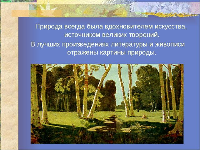 Природа всегда была вдохновителем искусства, источником великих творений. В...