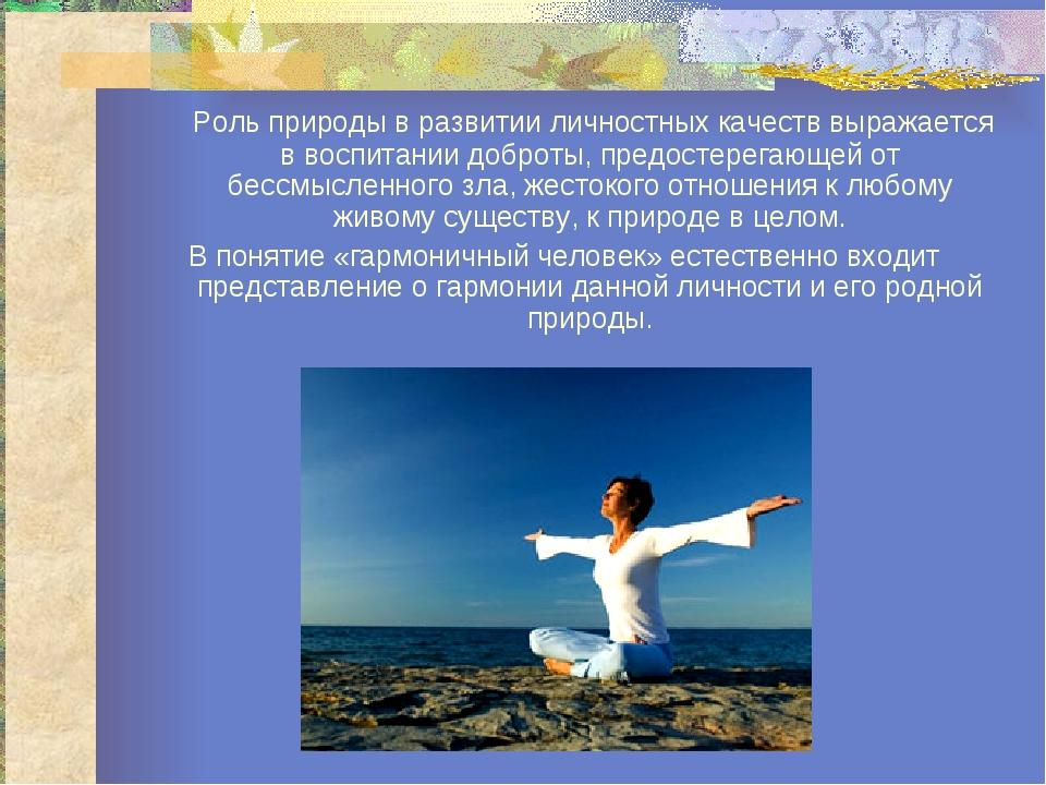 Роль природы в развитии личностных качеств выражается в воспитании доброты,...