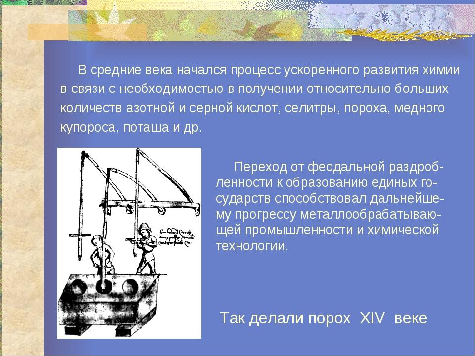 В средние века начался процесс ускоренного развития химии в связи с необходи...