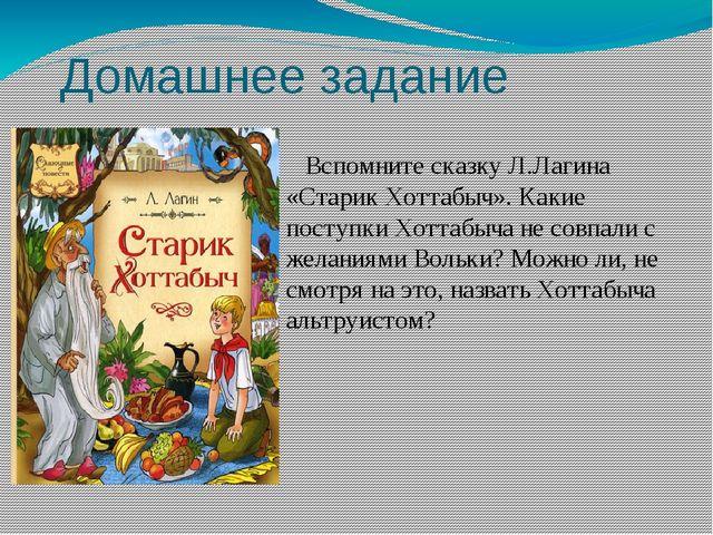 Домашнее задание Вспомните сказку Л.Лагина «Старик Хоттабыч». Какие поступки...