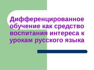 Дифференцированное обучение как средство воспитания интереса к урокам русског