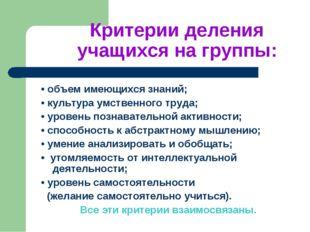 Критерии деления учащихся на группы: • объем имеющихся знаний; • культура умс
