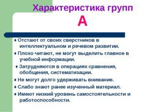 Характеристика групп А ♦ Отстают от своих сверстников в интеллектуальном и ре