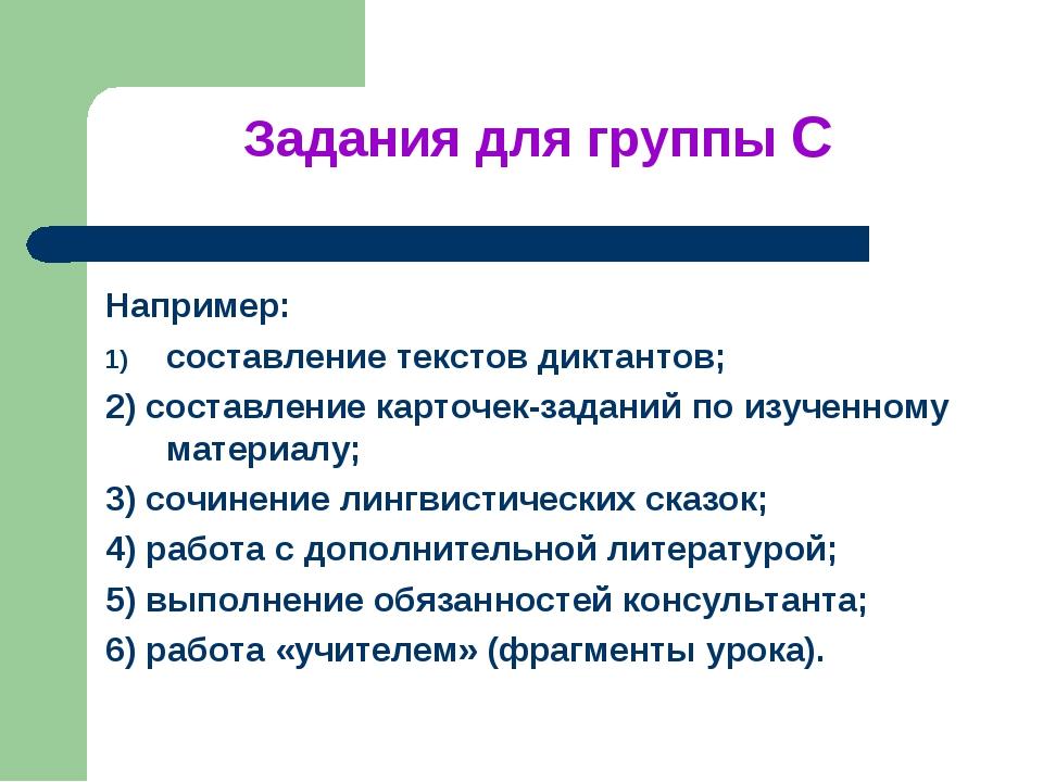 Задания для группы С Например: составление текстов диктантов; 2) составление...