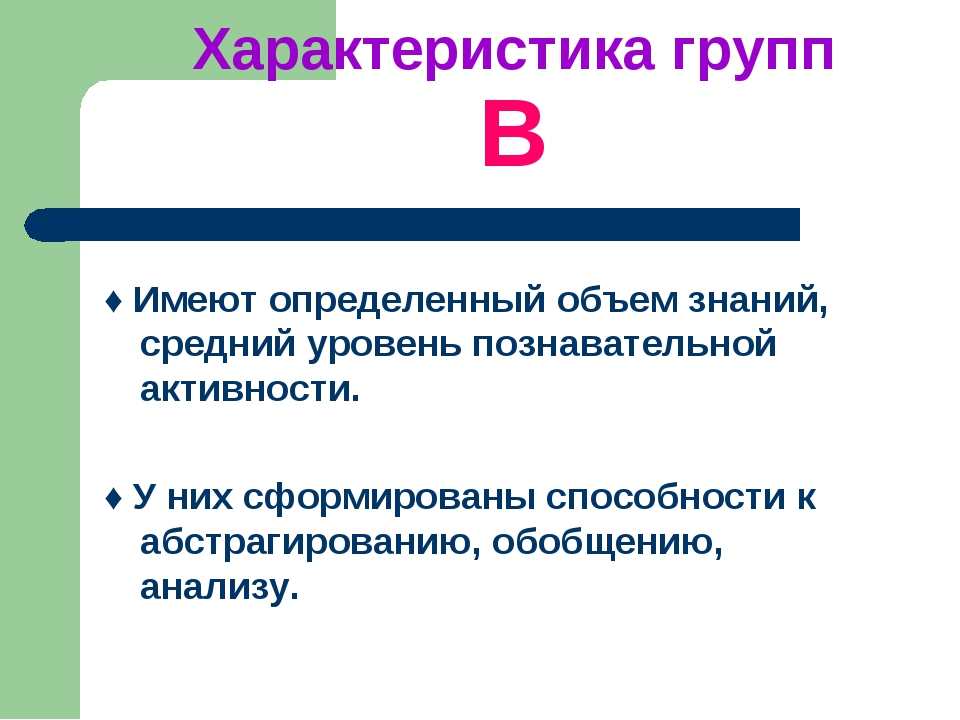 Характеристика групп B ♦ Имеют определенный объем знаний, средний уровень поз...
