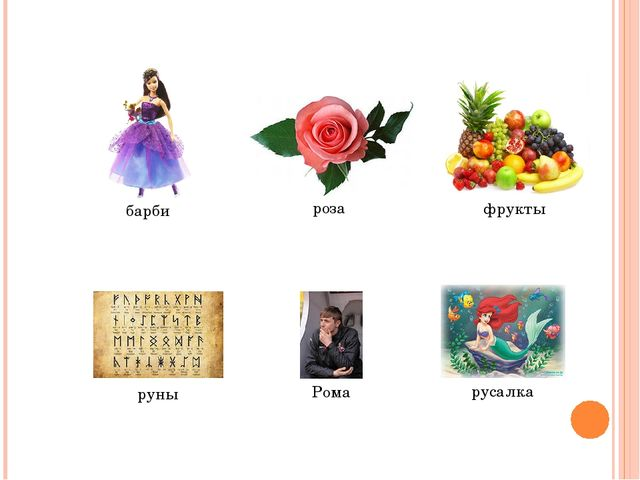 барби роза фрукты руны Рома русалка
