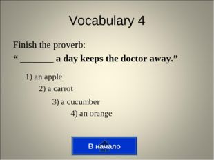 """Finish the proverb: """" _______ a day keeps the doctor away."""" В начало Vocabula"""