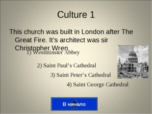 Culture 1 This church was built in London after The Great Fire. It's architec