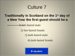 Traditionally in Scotland on the 1st day of a New Year the first guest should