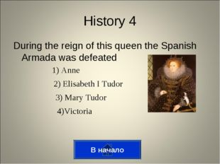 During the reign of this queen the Spanish Armada was defeated В начало Histo