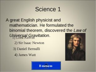 Science 1 A great English physicist and mathematician. He formulated the bino