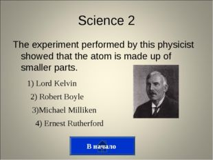 The experiment performed by this physicist showed that the atom is made up of