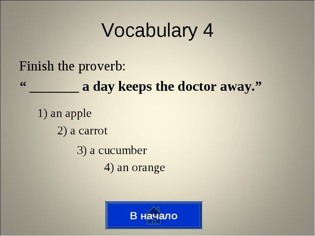 """Finish the proverb: """" _______ a day keeps the doctor away."""" В начало Vocabula..."""