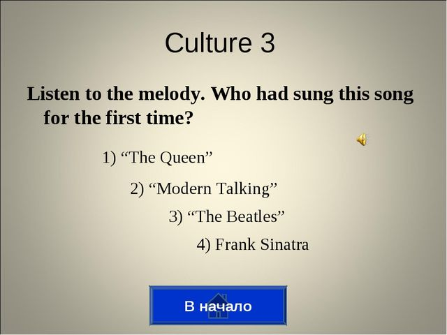 Listen to the melody. Who had sung this song for the first time? В начало Cul...