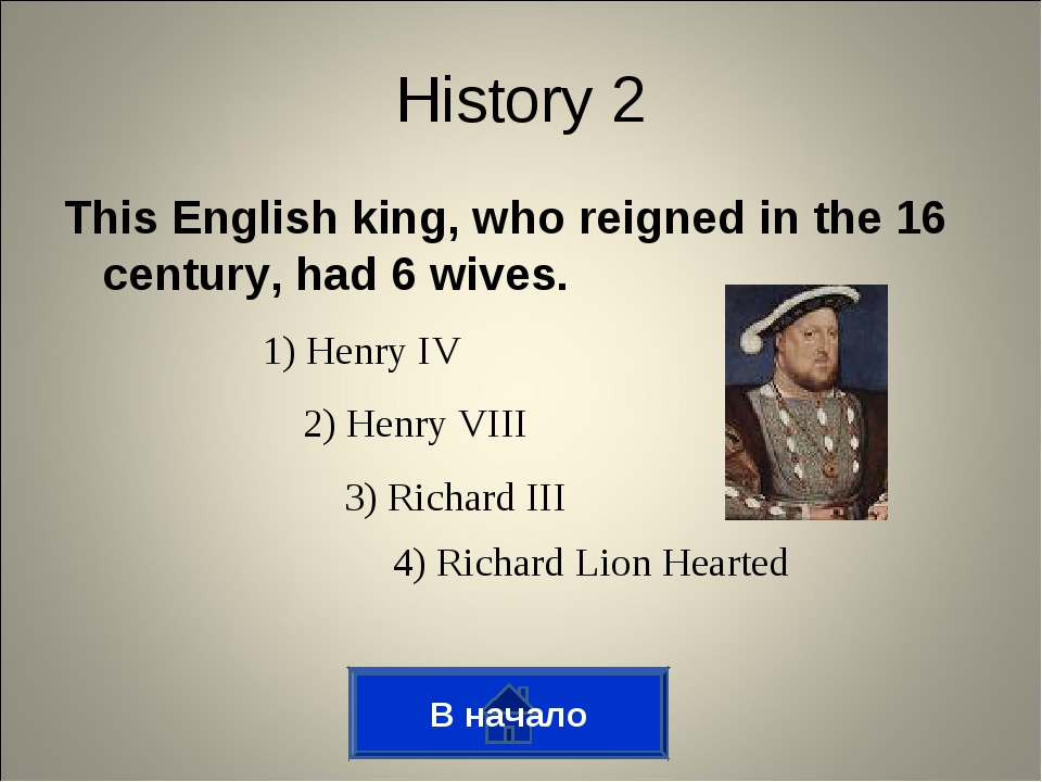 This English king, who reigned in the 16 century, had 6 wives. History 2 1) H...