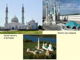 Мечеть Кул-Шариф Белая мечеть в Булгарах.