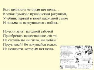 Есть ценности которым нет цены… Клочок бумаги с пушкинским рисунком, Учебник
