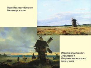 Иван Константинович Айвазовский Ветряная мельница на берегу моря Иван Иванови
