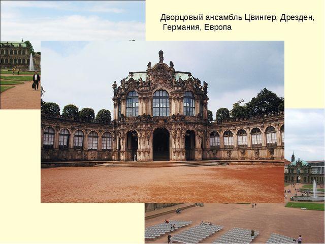 Дворцовый ансамбль Цвингер, Дрезден, Германия, Европа