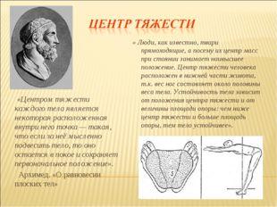 «Центром тяжести каждого тела является некоторая расположенная внутри него т