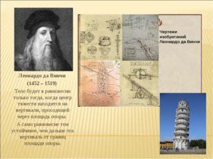 Леонардо да Винчи (1452 – 1519) Тело будет в равновесии только тогда, когда