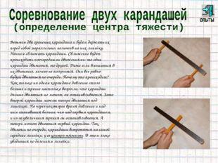 Возьмем два граненых карандаша и будем держать их перед собой параллельно, по