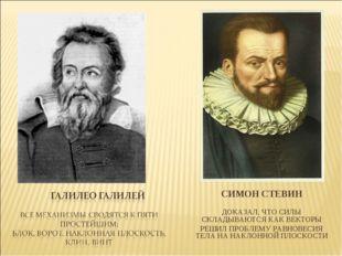 СИМОН СТЕВИН ДОКАЗАЛ, ЧТО СИЛЫ СКЛАДЫВАЮТСЯ КАК ВЕКТОРЫ РЕШИЛ ПРОБЛЕМУ РАВНОВ
