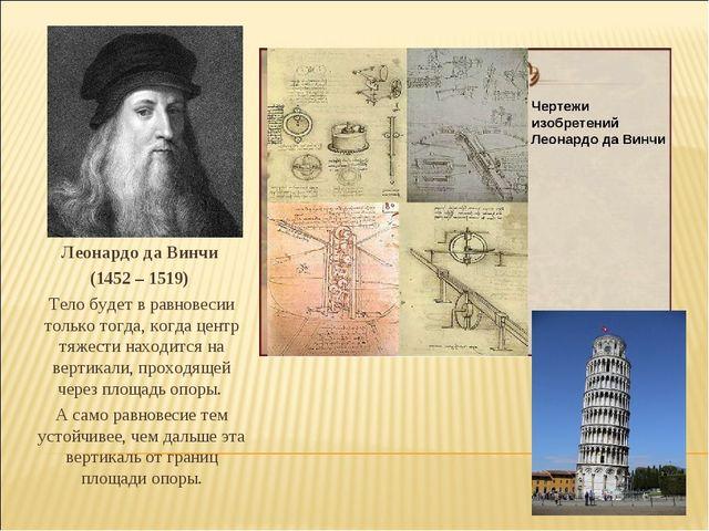 Леонардо да Винчи (1452 – 1519) Тело будет в равновесии только тогда, когда...