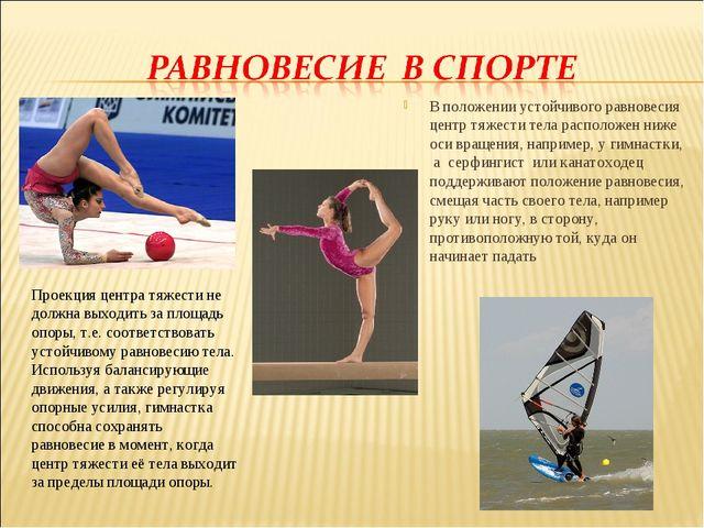 В положении устойчивого равновесия центр тяжести тела расположен ниже оси вра...