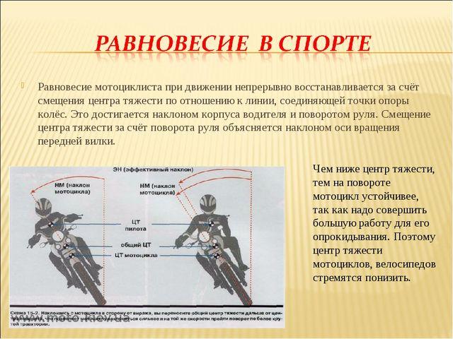Равновесие мотоциклиста при движении непрерывно восстанавливается за счёт сме...