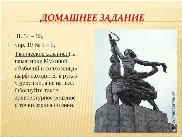 П. 54 – 55, упр. 10 № 1 – 3. Творческое задание: На памятнике Мухиной «Рабоч...