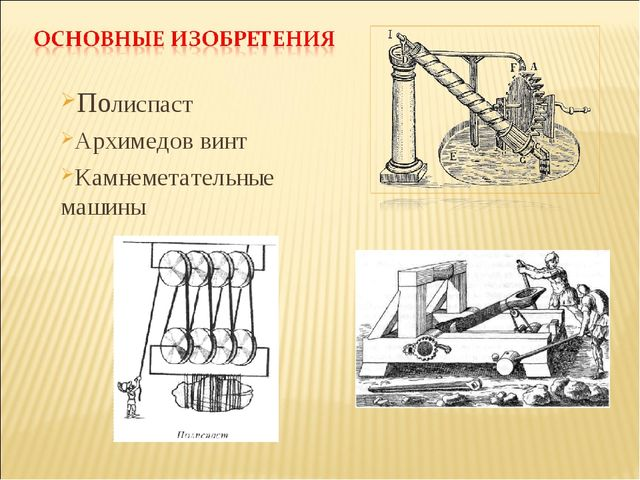 Полиспаст Архимедов винт Камнеметательные машины
