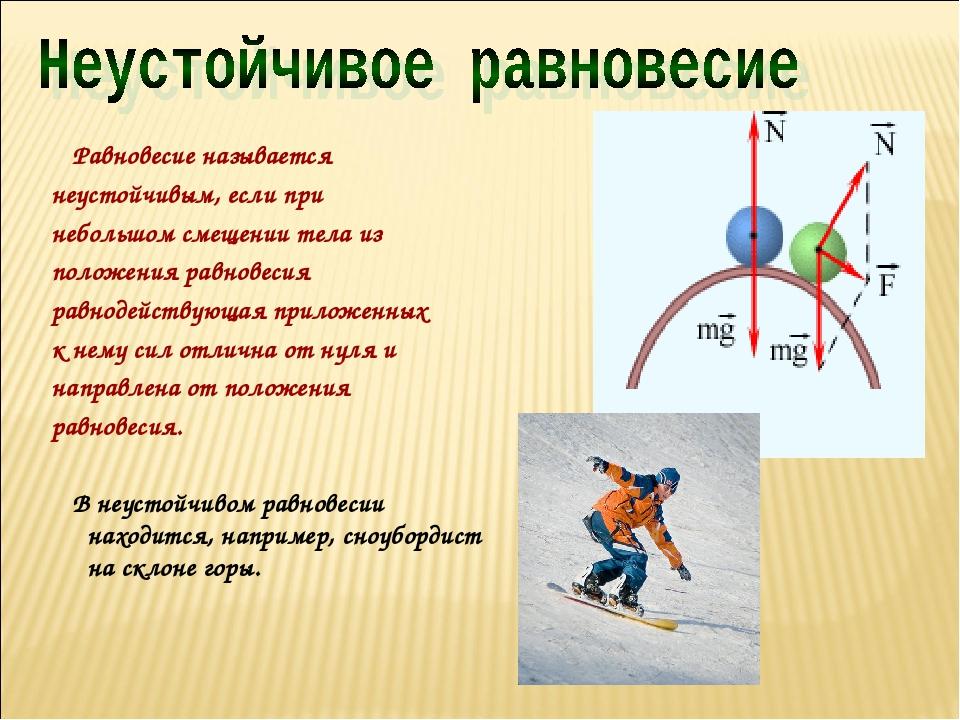 Равновесие называется неустойчивым, если при небольшом смещении тела из поло...