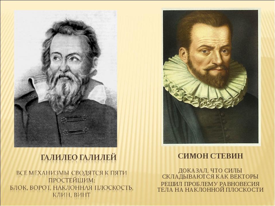 СИМОН СТЕВИН ДОКАЗАЛ, ЧТО СИЛЫ СКЛАДЫВАЮТСЯ КАК ВЕКТОРЫ РЕШИЛ ПРОБЛЕМУ РАВНОВ...