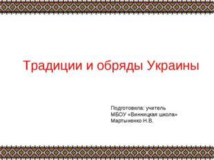Традиции и обряды Украины Подготовила: учитель МБОУ «Винницкая школа» Мартыне