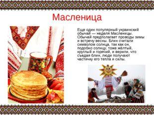Масленица Еще один популярный украинский обычай — неделя Масленицы. Обычай пр